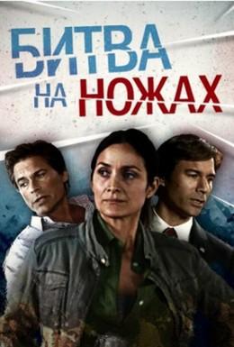 Постер фильма Выборы (2012)