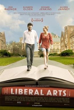 Постер фильма Гуманитарные науки (2012)