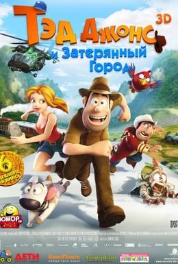Постер фильма Тэд Джонс и Затерянный город (2012)