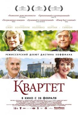 Постер фильма Квартет (2012)