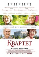 Квартет (2012)