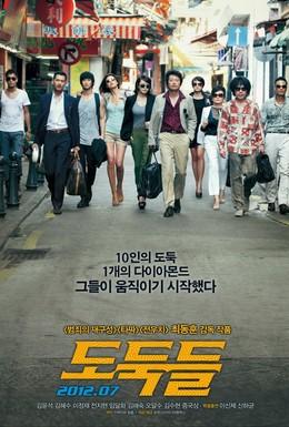Постер фильма Воры (2012)