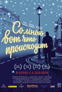 Постер фильма Со мною вот что происходит (2012)