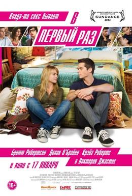 Постер фильма В первый раз (2012)