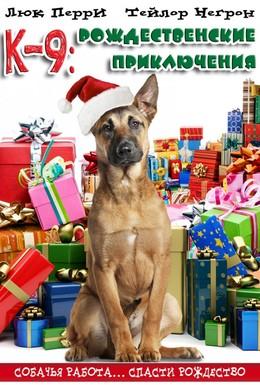 Постер фильма К-9: Рождественские приключения (2013)