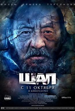Постер фильма Старик (2012)