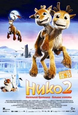 Постер фильма Нико 2 (2012)