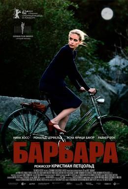 Постер фильма Барбара (2012)