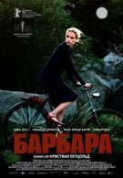 Барбара (2012)
