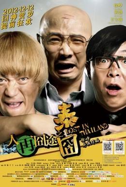 Постер фильма Приключения в Таиланде (2012)