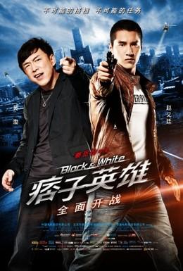Постер фильма Чёрный и белый: Начало (2012)