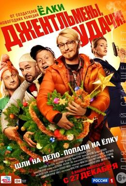 Постер фильма Джентльмены, удачи! (2012)
