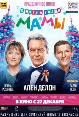 Постер фильма С новым годом, мамы! (2012)