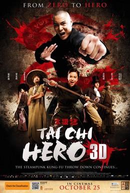 Постер фильма Герой (2012)