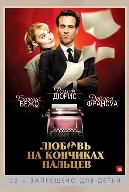 Постер фильма Любовь на кончиках пальцев (2012)