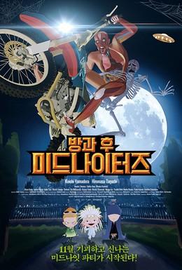 Постер фильма Школьные полуночники (2012)