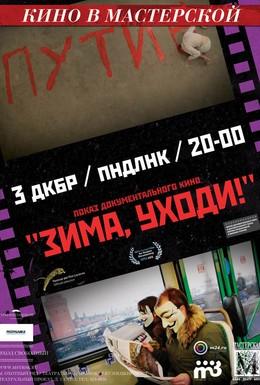 Постер фильма Зима, уходи! (2012)