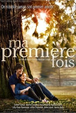 Постер фильма Мой первый раз (2012)