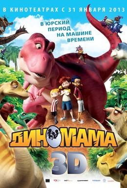 Постер фильма Диномама 3D (2012)