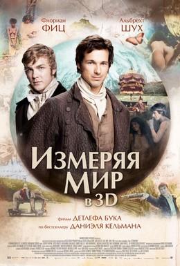 Постер фильма Измеряя мир (2012)