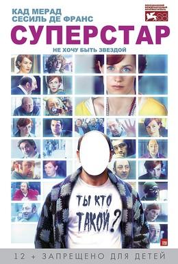 Постер фильма Суперстар (2012)