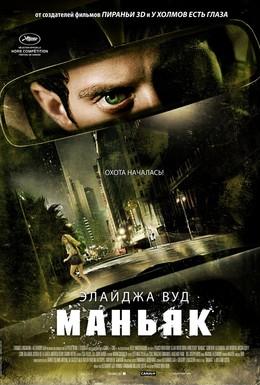 Постер фильма Маньяк (2012)