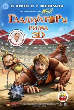 Постер фильма Гладиаторы Рима (2012)