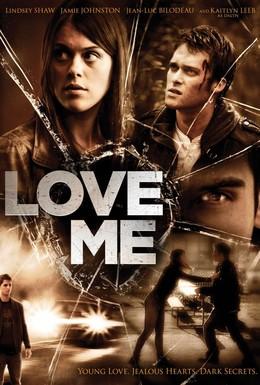 Постер фильма Люби меня (2013)