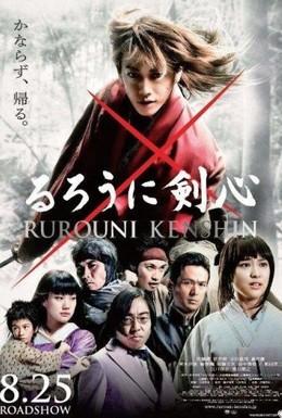 Постер фильма Бродяга Кэнсин (2012)