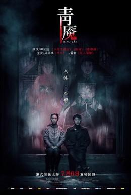 Постер фильма Кошмар (2012)
