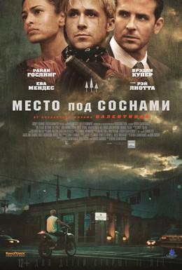Постер фильма Место под соснами (2012)