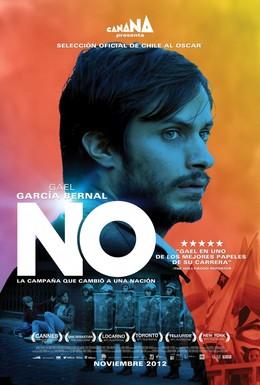 Постер фильма Нет (2012)