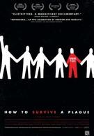 Как пережить чуму (2012)