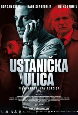 Постер фильма Улица повстанцев (2012)