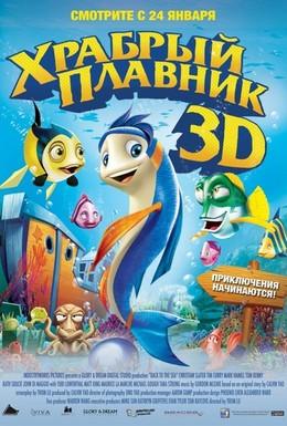 Постер фильма Храбрый плавник (2012)