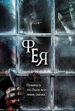 Постер фильма Фея (2012)
