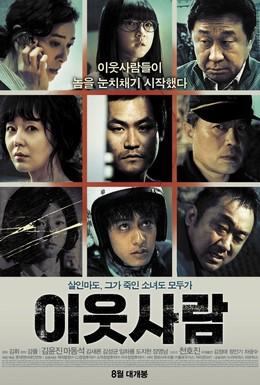 Постер фильма Соседи (2012)