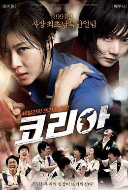 Постер фильма Корея (2012)