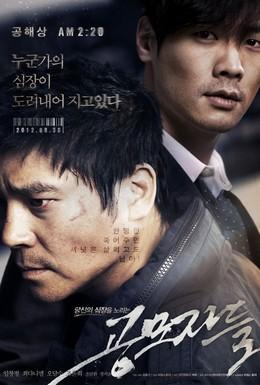 Постер фильма Торговцы людьми (2012)