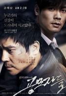 Торговцы людьми (2012)