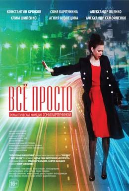Постер фильма Всё просто (2012)