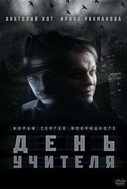 Постер фильма День учителя (2012)