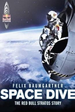 Постер фильма Космическое погружение (2012)