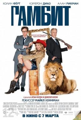 Постер фильма Гамбит (2012)