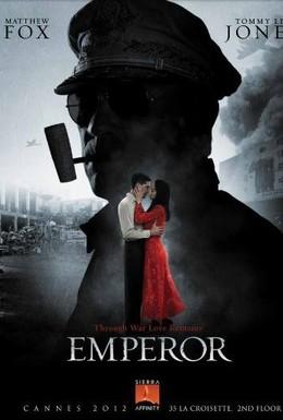 Постер фильма Император (2012)