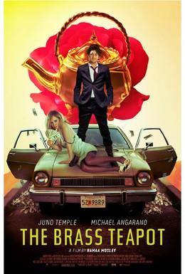 Постер фильма Миллион для чайников (2012)