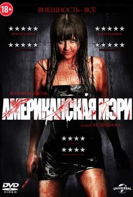Постер фильма Американская Мэри (2012)