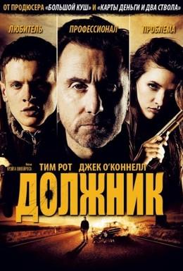 Постер фильма Должник (2012)