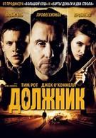 Должник (2012)