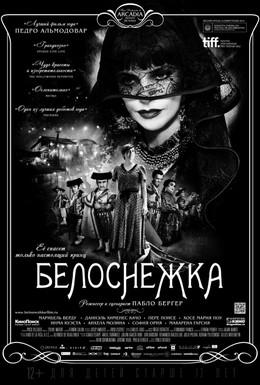 Постер фильма Белоснежка (2012)